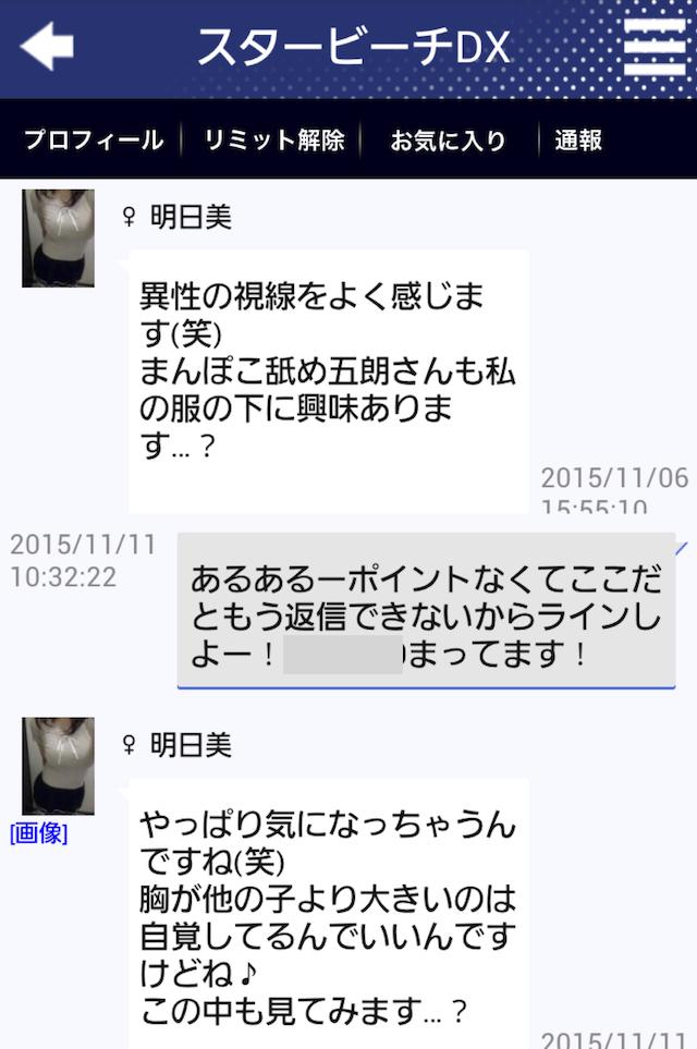 スタービーチDX_アプリ8