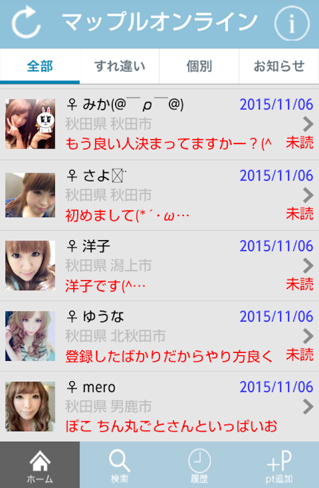 マップルオンライン_アプリ1