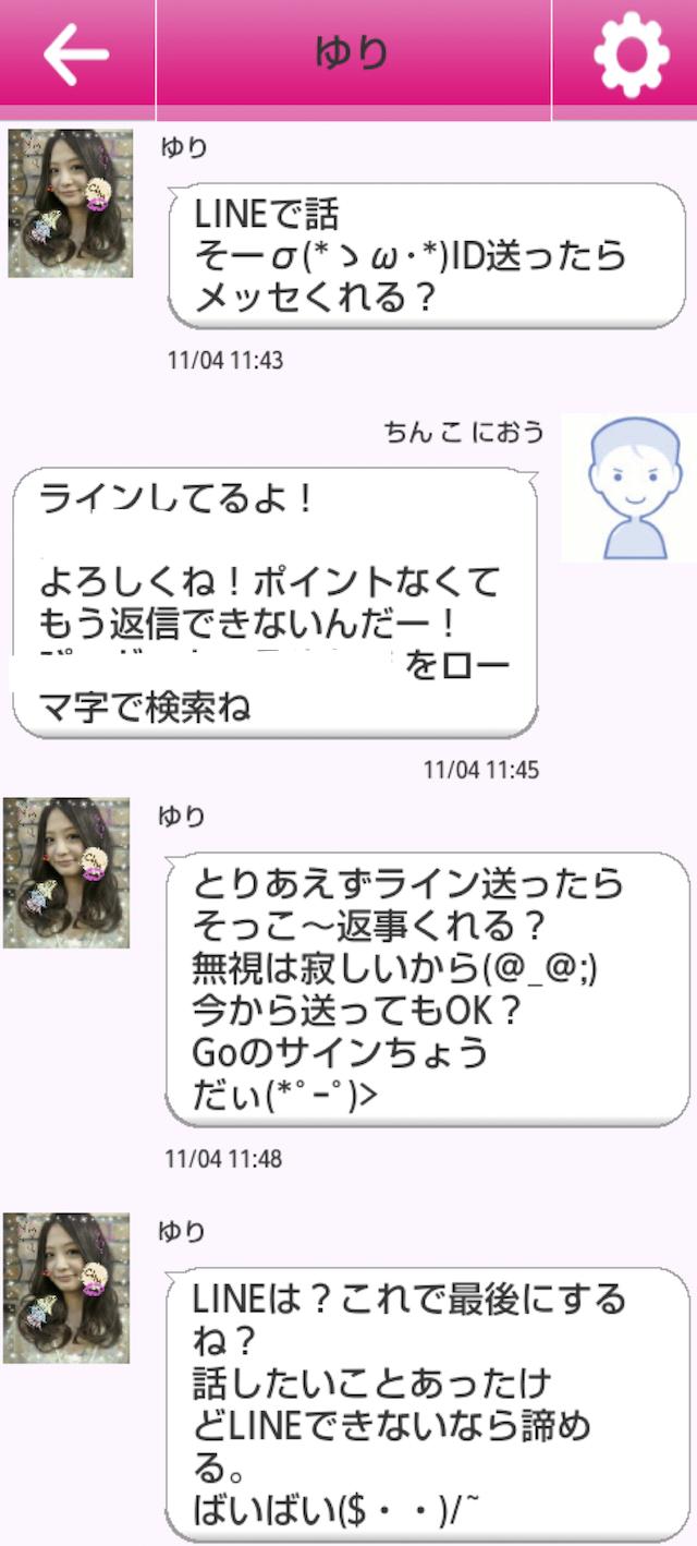 マル秘チャット_アプリ4