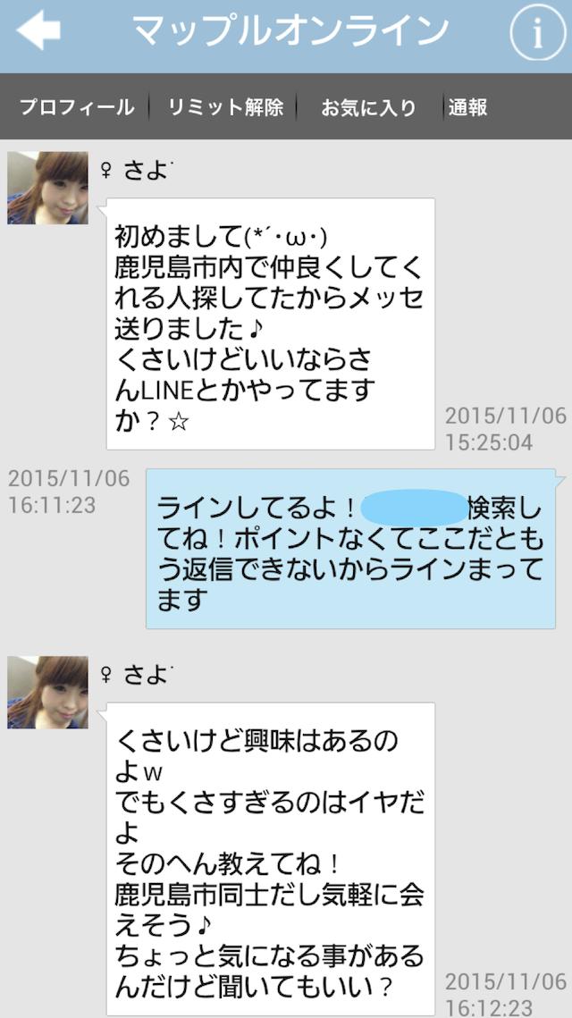マップルオンライン_アプリ5