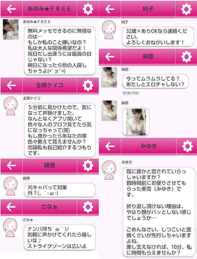 マル秘チャット_アプリ3