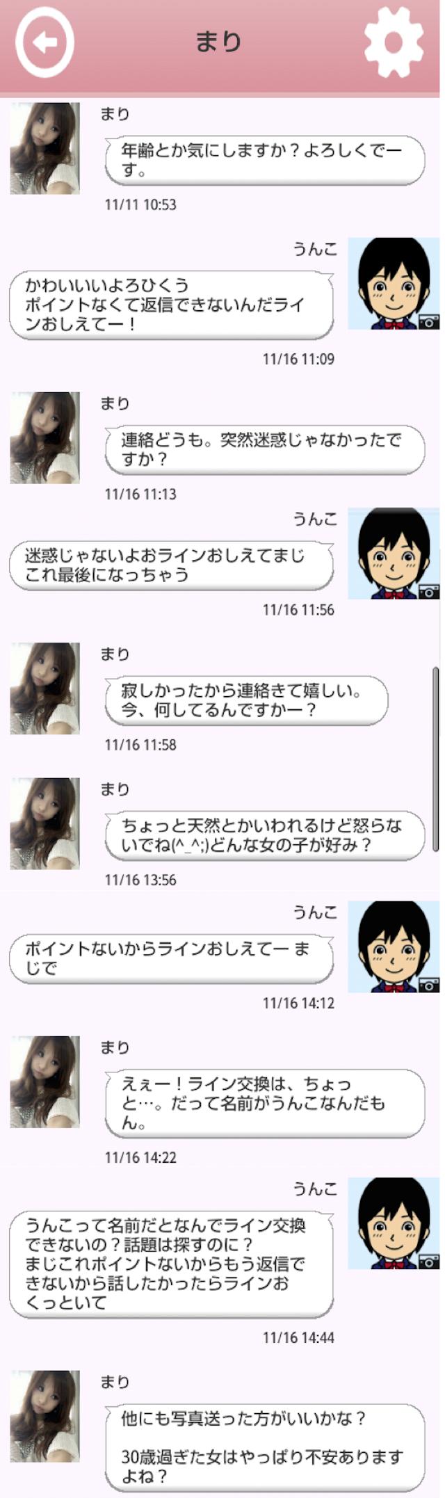 HAPPYチャット_アプリ4