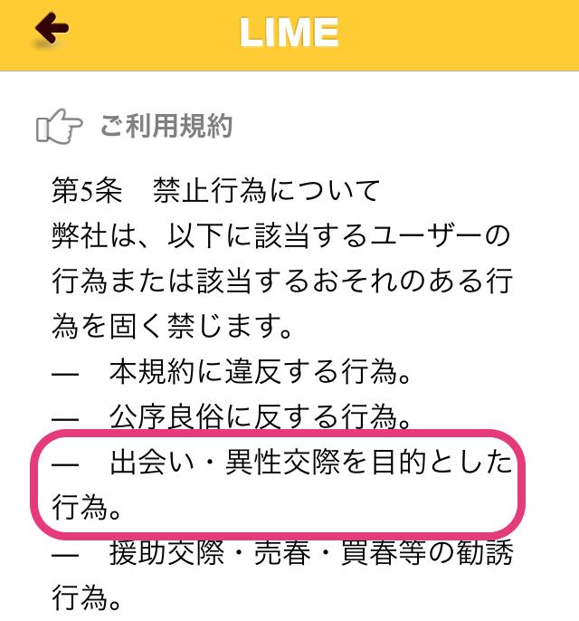 LIME_アプリ7