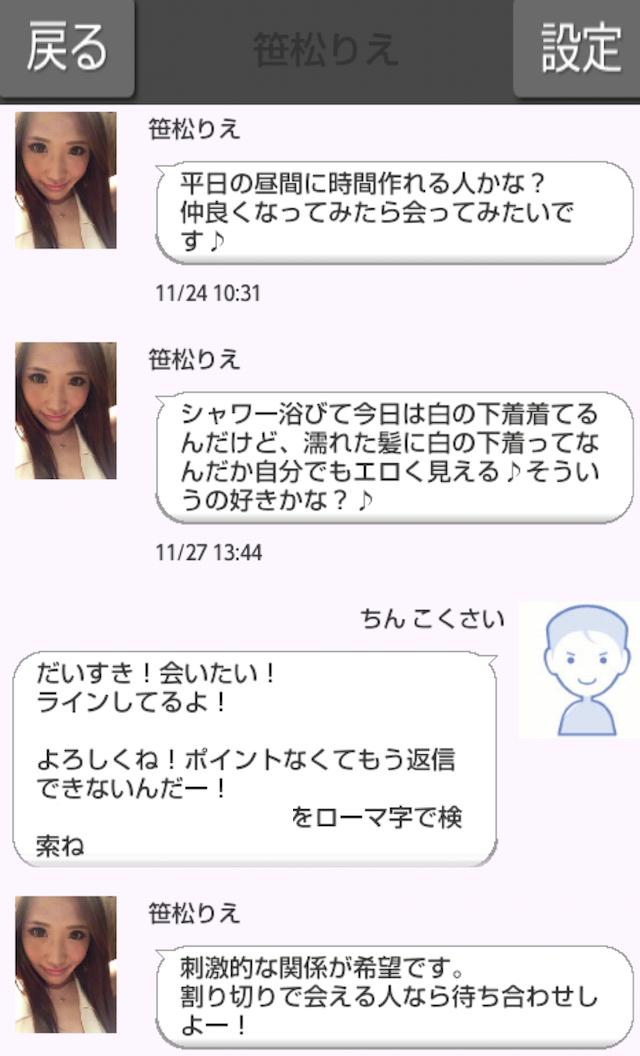 友恋チャット_アプリ6
