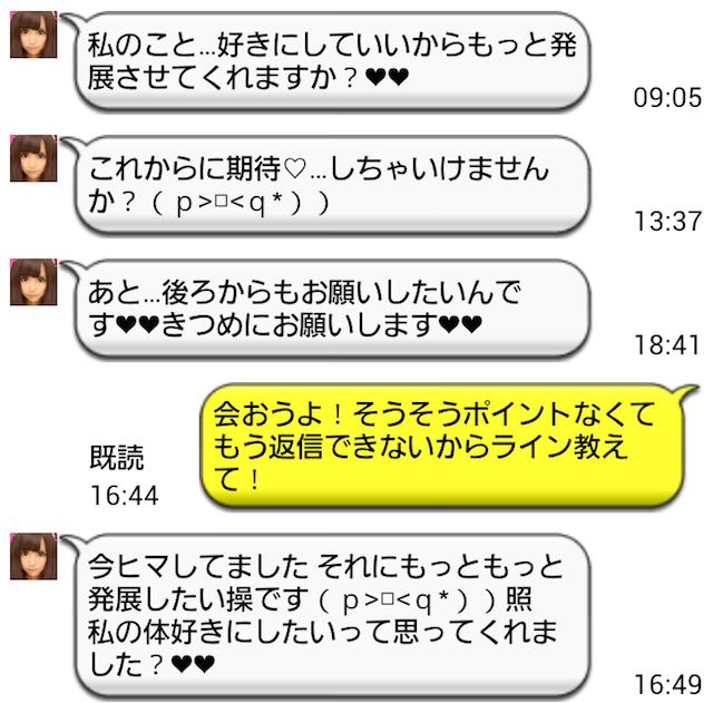メモリーズ_アプリ3