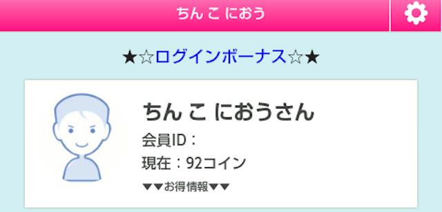 マル秘チャット_アプリ1