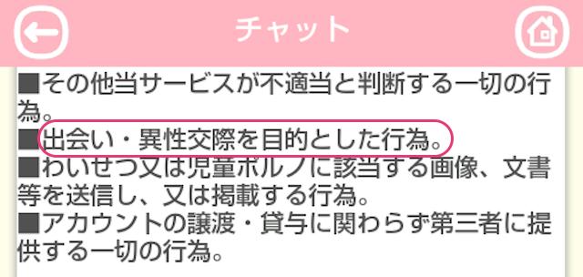ガチフレ_アプリ4