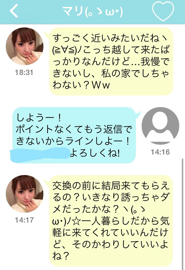 LIKEアプリ_サクラ5