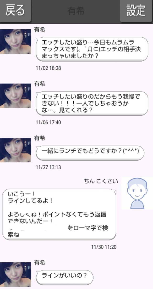 友恋チャット_アプリ8