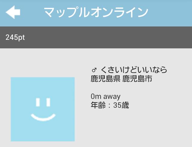 マップルオンライン_アプリ2