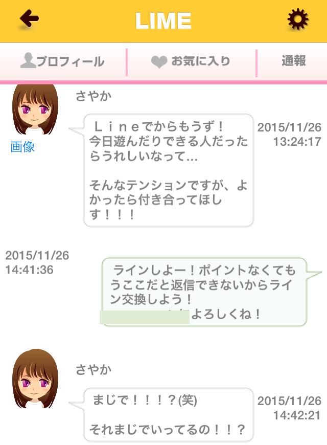 LIME_アプリ6