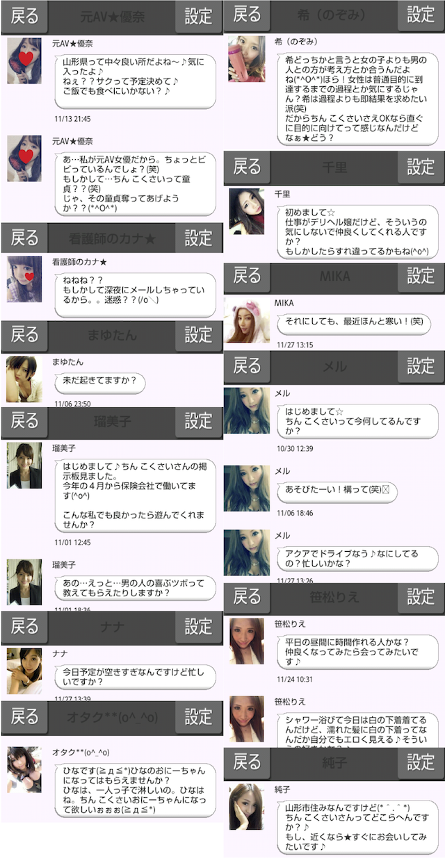 友恋チャット_アプリ5