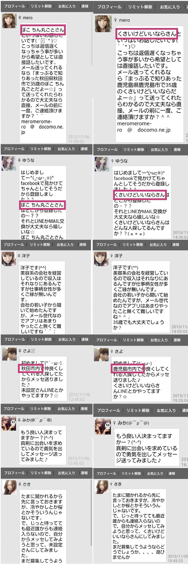 マップルオンライン_アプリ4