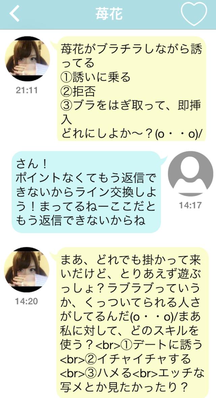 LIKEアプリ_サクラ2