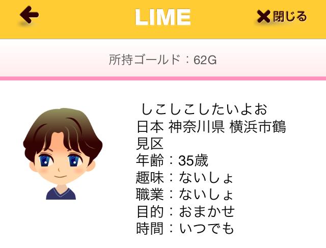 LIME_アプリ3