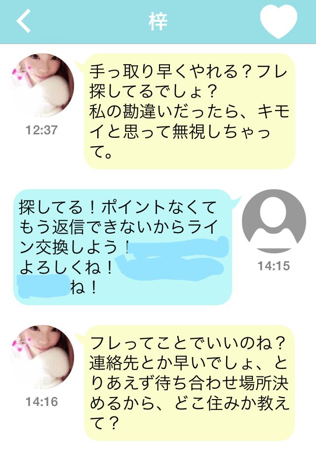 LIKEアプリ_サクラ4