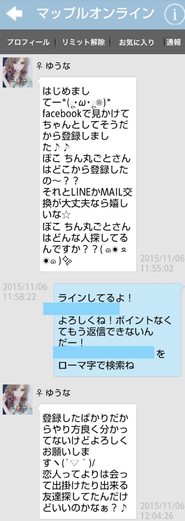 マップルオンライン_アプリ6