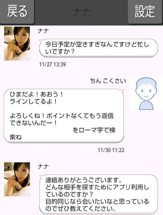 友恋チャット_アプリ2