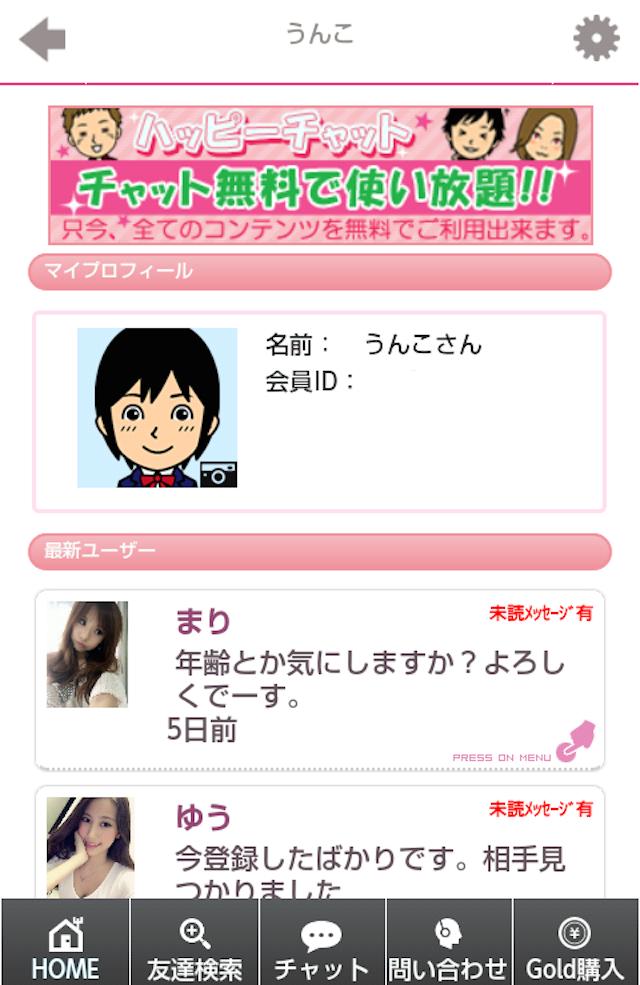 HAPPYチャット_アプリ1