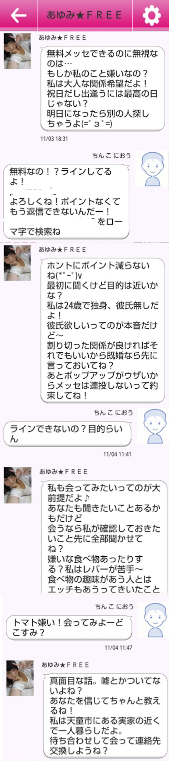 マル秘チャット_アプリ5