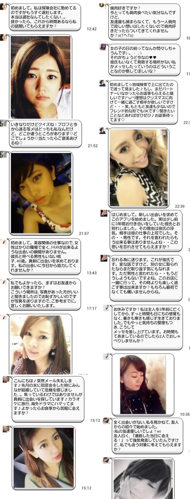 メモリーズ_アプリ4