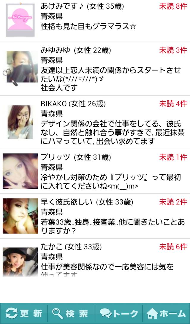 メモリーズ_アプリ2
