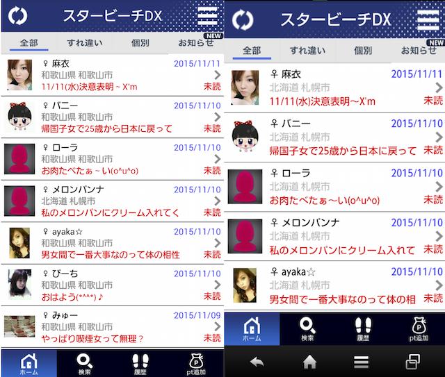 スタービーチDX_アプリ5