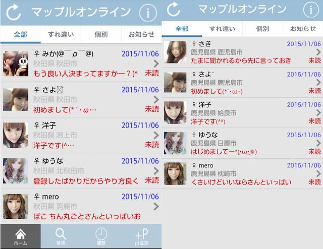 マップルオンライン_アプリ3