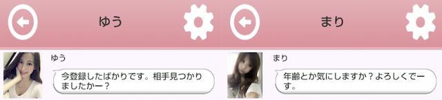 HAPPYチャット_アプリ2