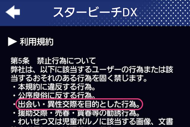 スタービーチDX_アプリ3