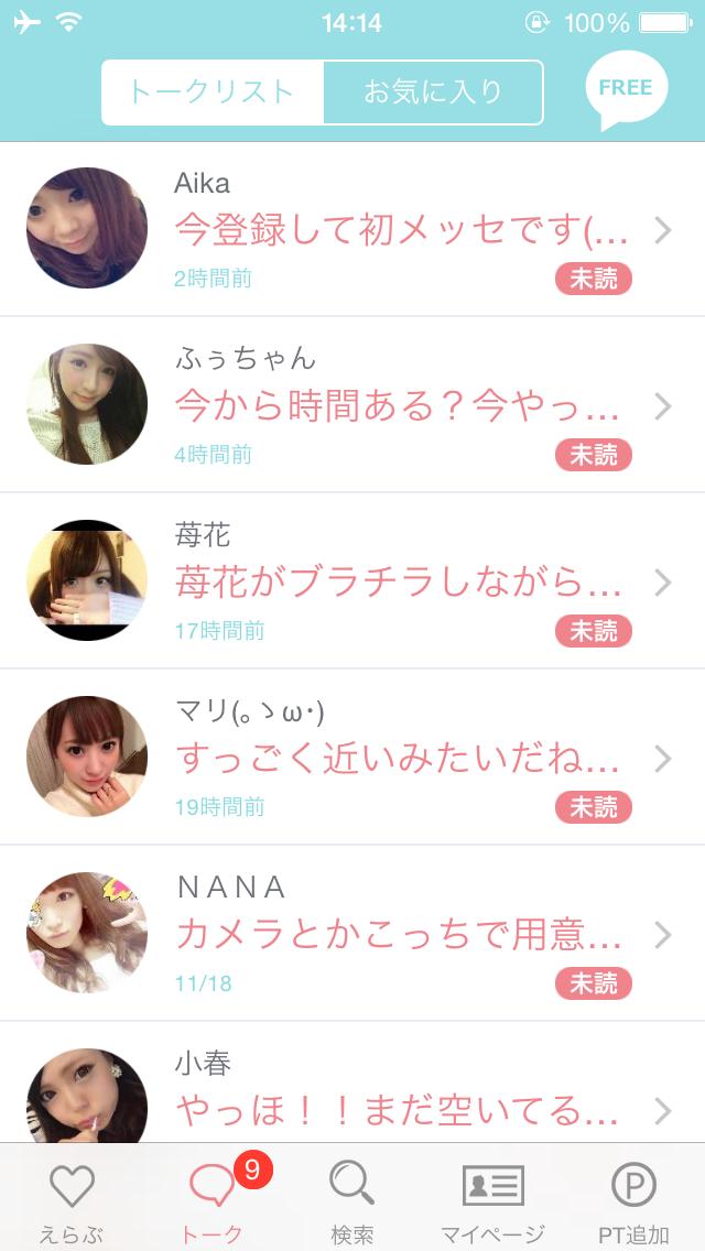 LIKEアプリ_サクラ3