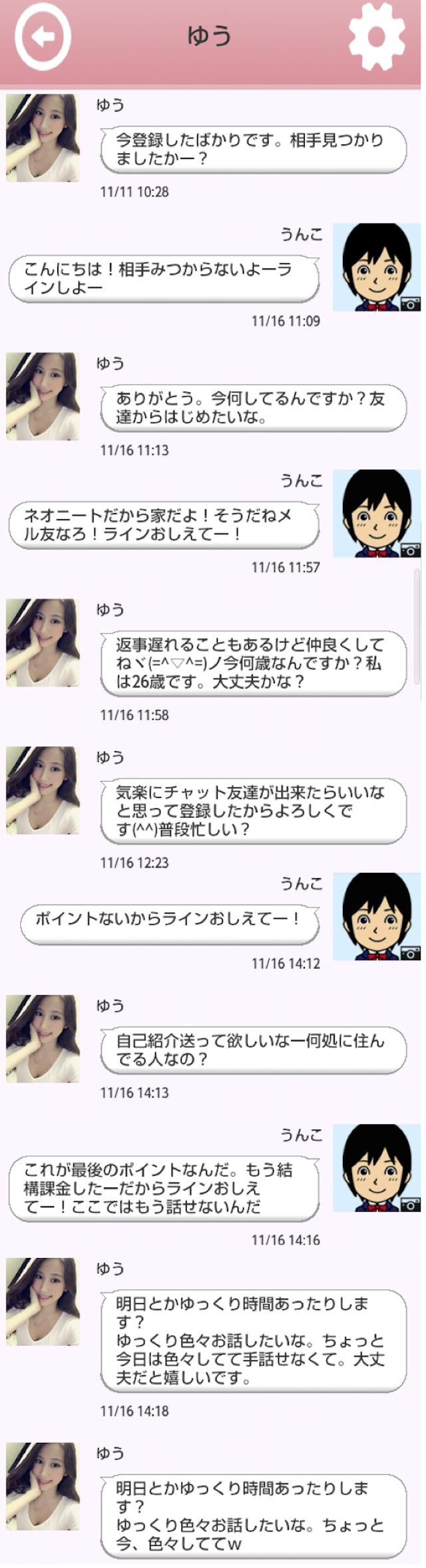 HAPPYチャット_アプリ3