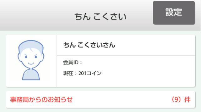 友恋チャット_アプリ1