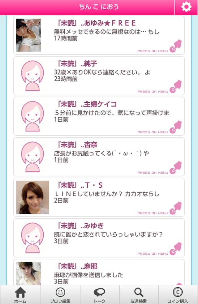 マル秘チャット_アプリ2