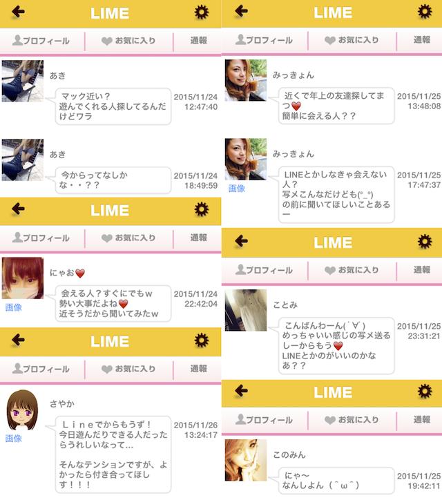 LIME_アプリ1