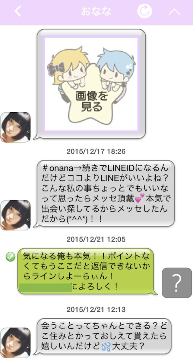 STAR MINE_アプリ5