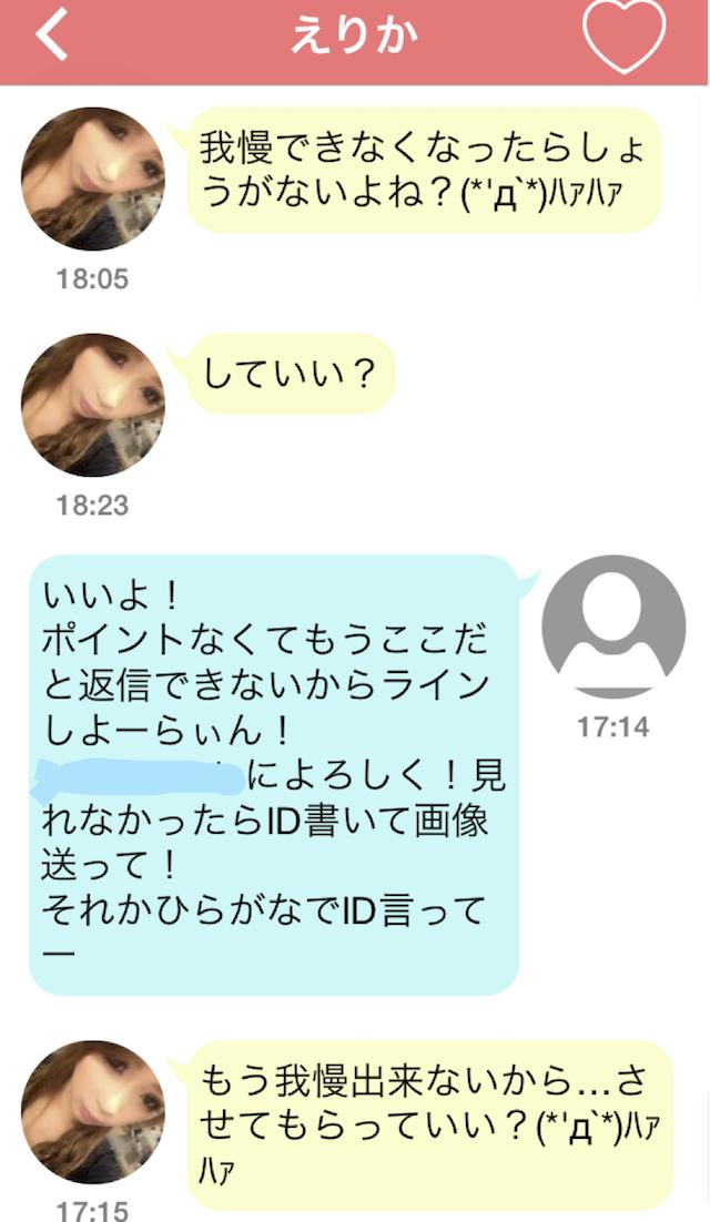 フレンドチャット_アプリ4