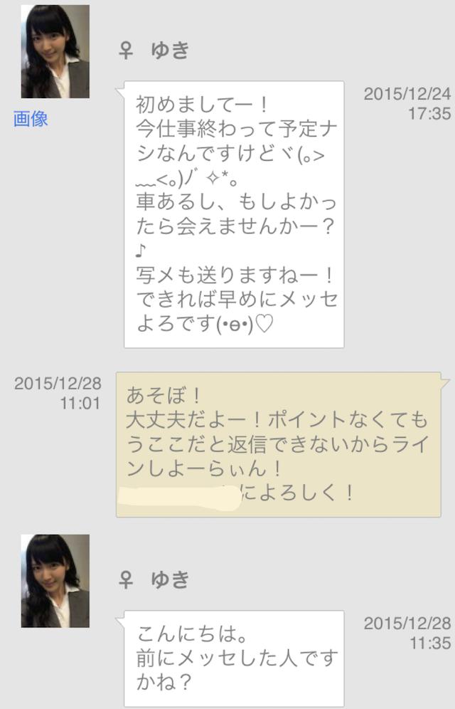 フレ×マチ_アプリ4