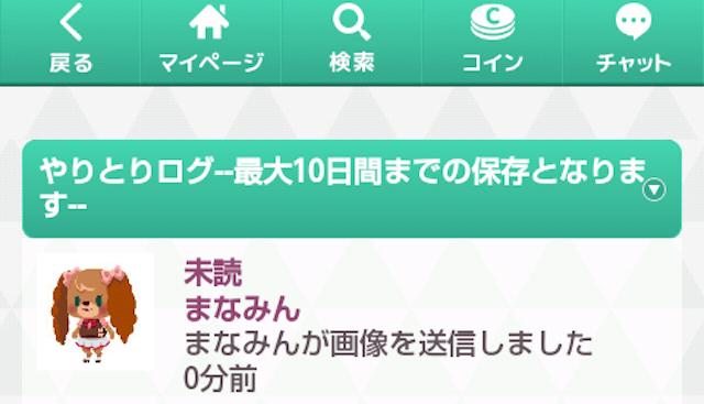 フレンズトーク_アプリ1