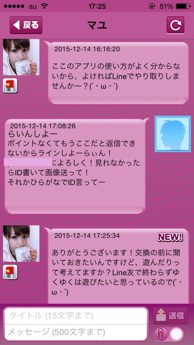 大人チャット_出会いチャット8