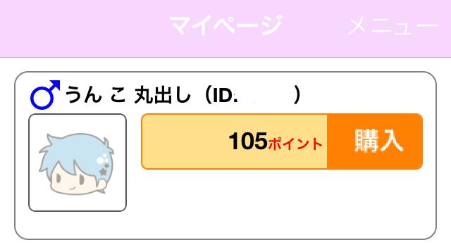 STAR MINE_アプリ8