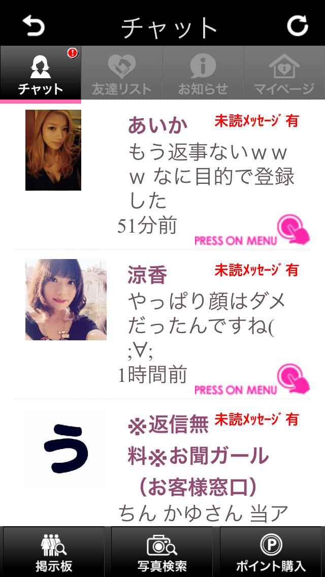 ミルクチャット_アプリ3
