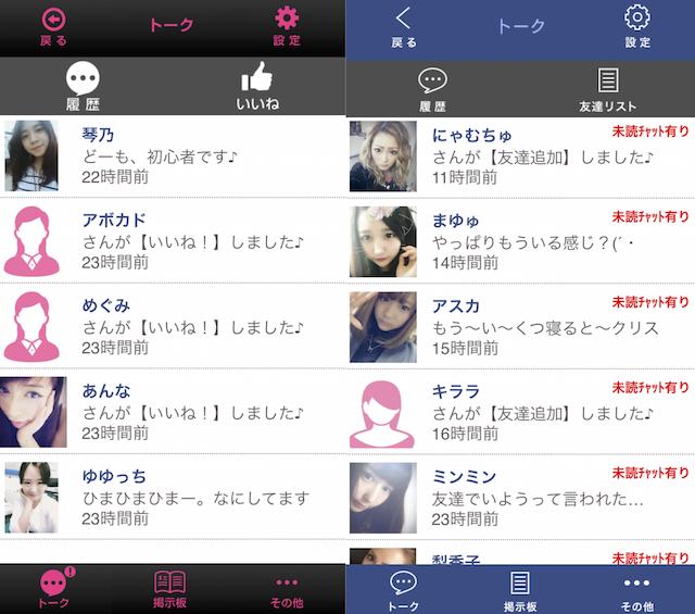 ガチ出会い_アプリ2