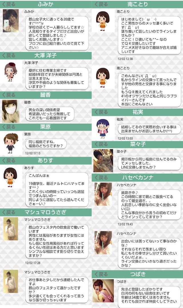 フレンズトーク_アプリ7