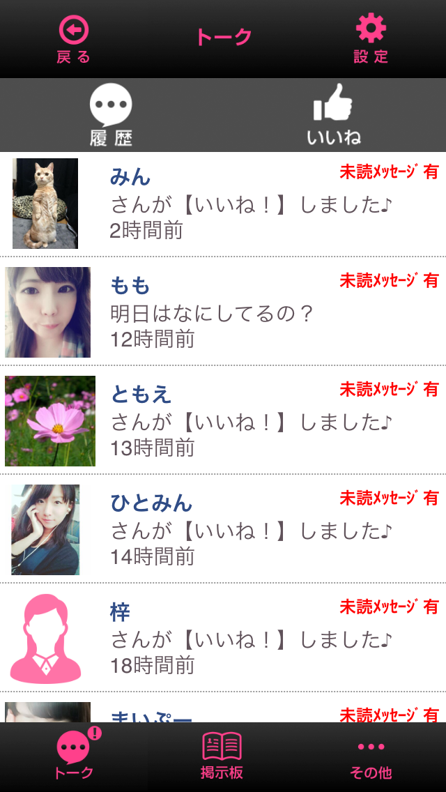 ガチ出会い_アプリ4