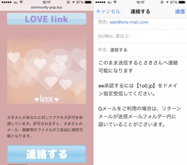 ガチ出会い_Lovelink_さき3