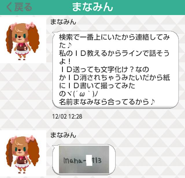 フレンズトーク_アプリ2