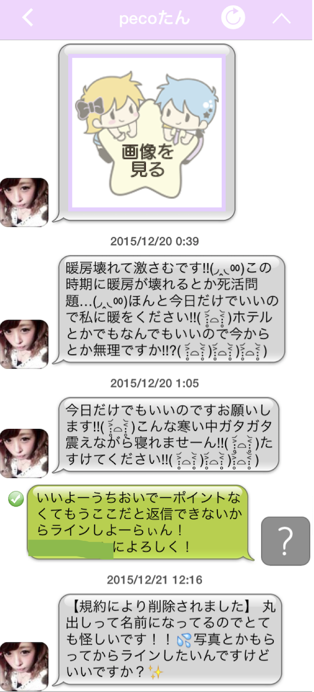 STAR MINE_アプリ7
