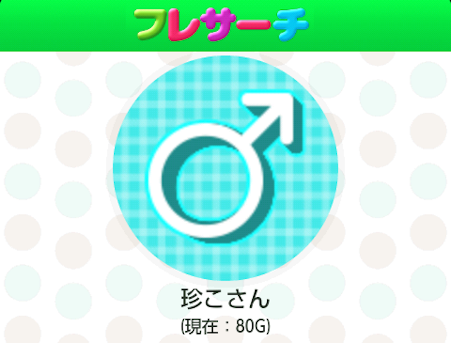 フレサーチ_アプリ2