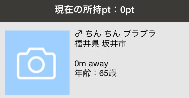フレ×マチ_アプリ7